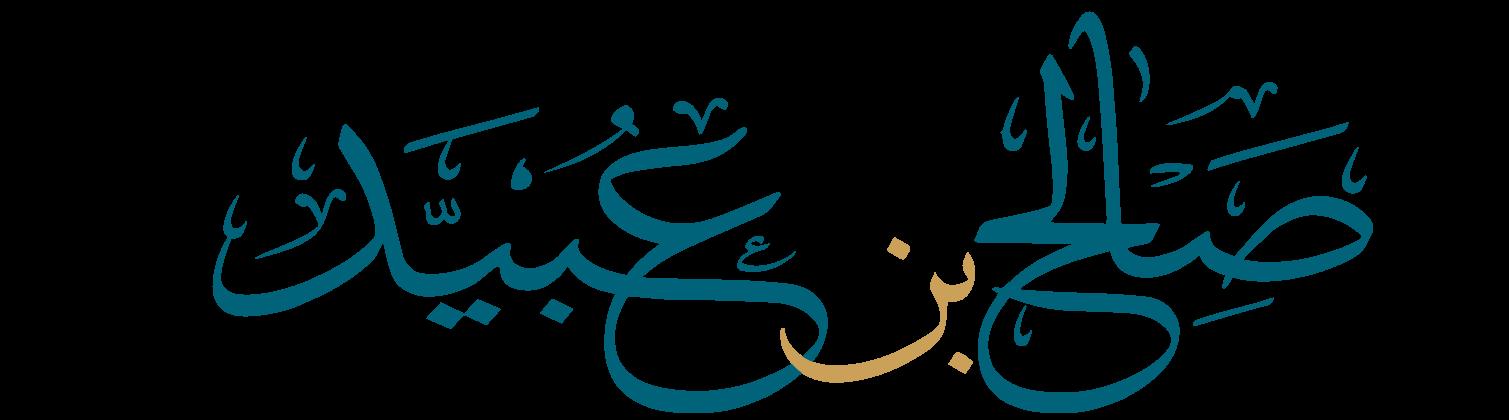 الموقع الرسمى لصالح بن عبيد
